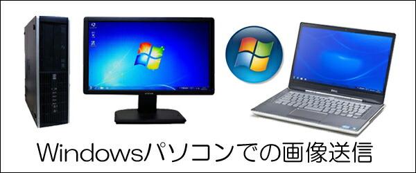 Windowsパソコンでの画像送信
