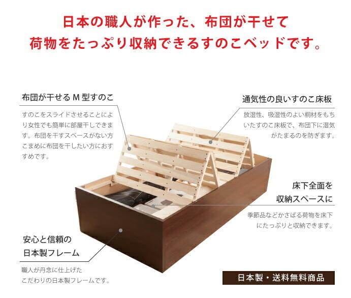 布団が干せる桐すのこ収納ベッド