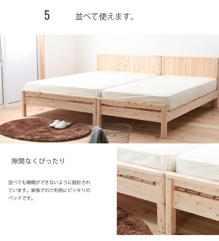 ベッド 並べて すのこ