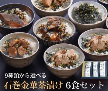 石巻金華茶漬け6食セット