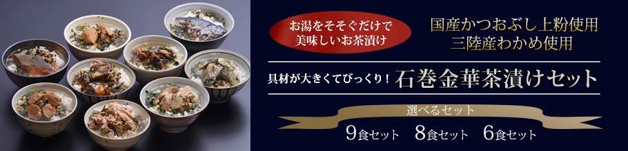 金華茶漬けセット