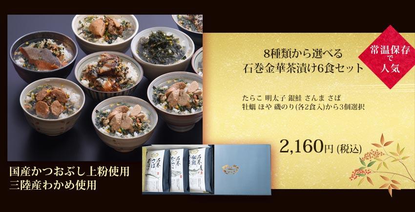 石巻金華茶漬け6食
