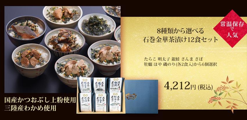 石巻金華茶漬け12食