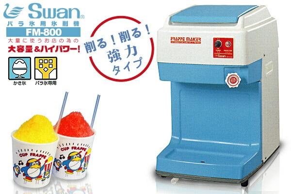 Swan(スワン)バラ氷専用 かき氷機 FM-800
