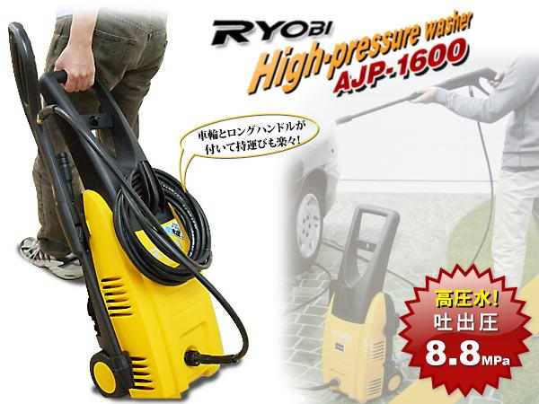 リョービ高圧洗浄機 AJP-1600