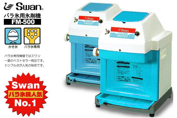 Swan(スワン)バラ氷専用機種 人気No.1 かき氷機 FM-500