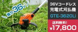 GTE-3620Li