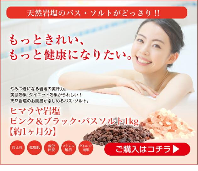 天然岩塩のバス・ソルトがどっさり!!もっときれい、もっと健康になりたい。やみつきになる岩塩の美汗力。美肌効果・ダイエット効果がうれしい!天然岩塩のお風呂が楽しめるバス・ソルト。ヒマラヤ岩塩ピンク&ブラック・バスソルト1kg【約1ヶ月分】冷え性 乾燥肌 疲労回復 ストレス解消 ダイエット効果 ご購入はコチラ