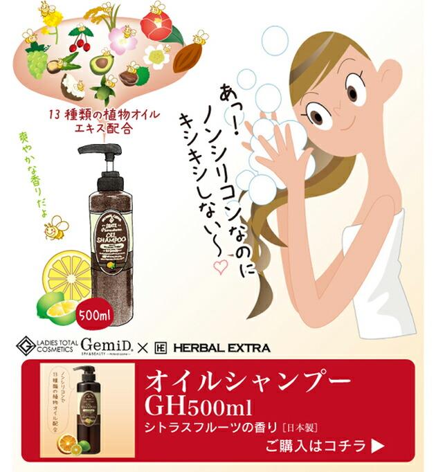 あっ! ノンシリコンなのにキシキシしない〜 13種類の植物オイルエキス配合 オイルシャンプーGH500ml シトラスフルーツの香り [日本製] ご購入はコチラ