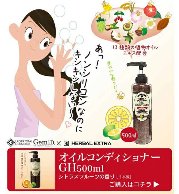 あっ! ノンシリコンなのにキシキシしない〜 13種類の植物オイルエキス配合 オイルコンディショナーGH500ml シトラスフルーツの香り [日本製] ご購入はコチラ