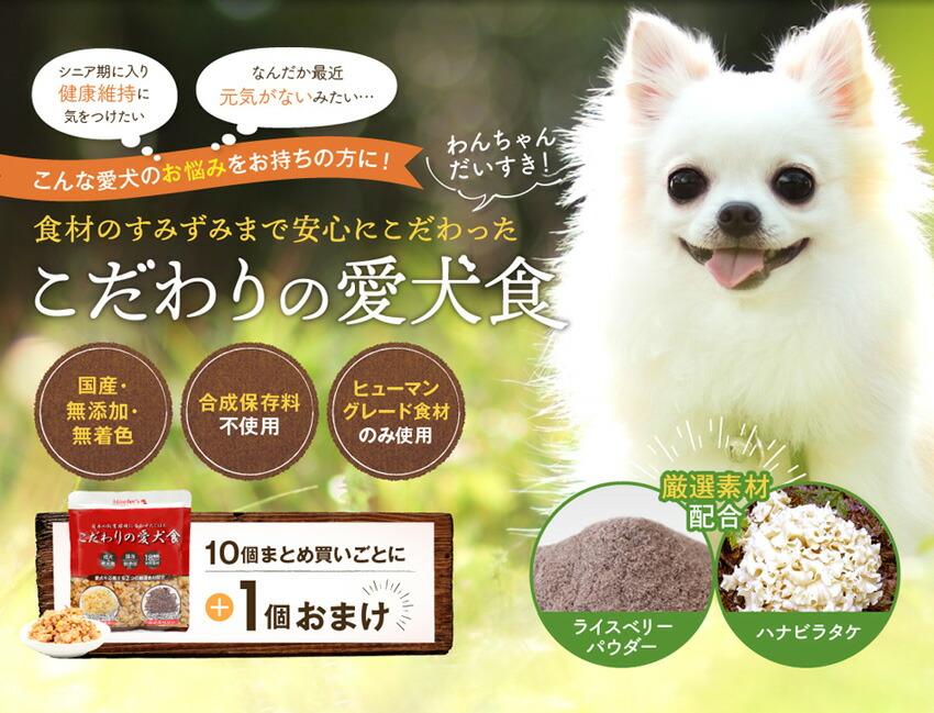 食材のすみずみまで安心にこだわったこだわりの愛犬食