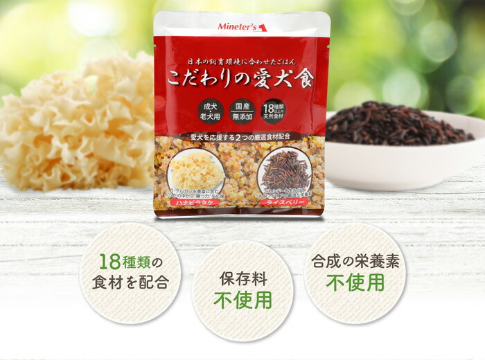 18種類の食材を配合、保存料不使用、合成の栄養素不使用