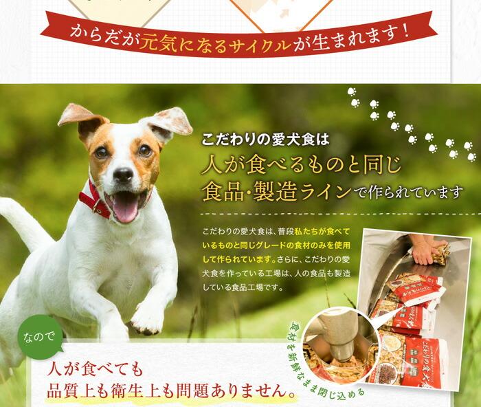 こだわりの愛犬食は人が食べるものと同じ食品・製造ラインで作られています。