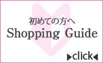 ショッピングガイド|Minette