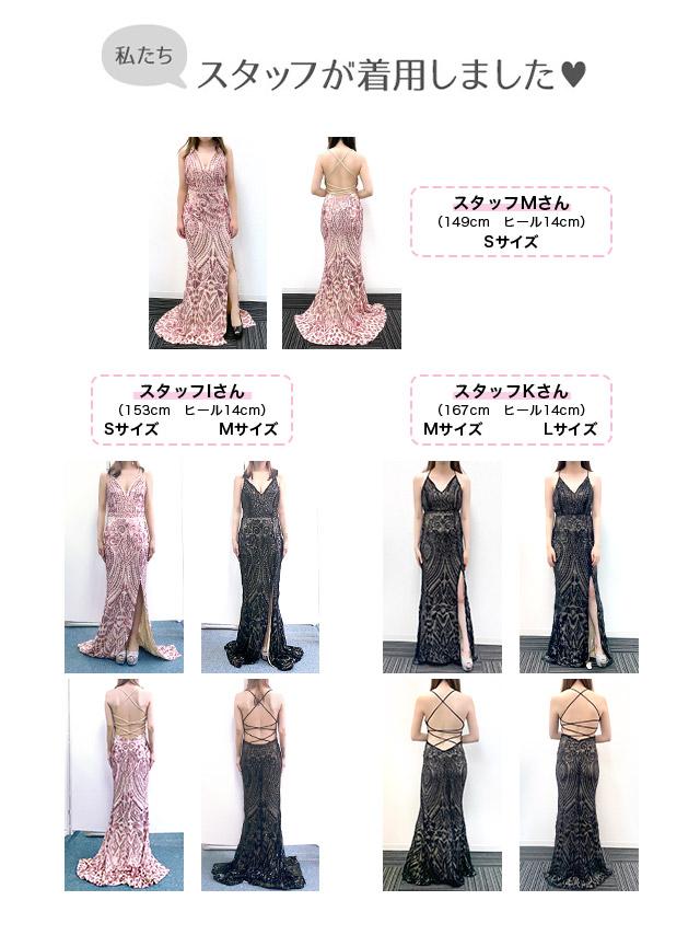 LAブランド直輸入 バックストラップデザインキラキラスパンコール刺繍レースマーメイドロングスリットドレスの着用画像