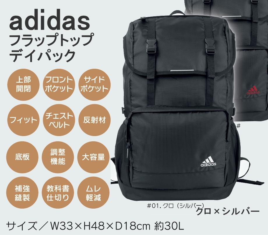 743d7776b171 【トートバッグプレゼント】adidas アディダス フラップトップデイパック(リュック・スクールバッグ)大容量をスマートに収納/30L/丈夫/部活/通学 鞄/高校生/中学生/ ...