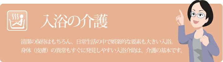 入浴の介護【みんなの介護用品専門店】