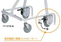 日進医療器株式会社折りたたみ式歩行車TY157