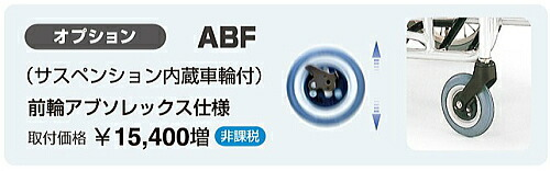 カワムラサイクル 前輪ABF(アブソレックス)仕様