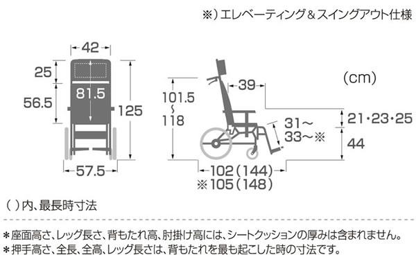 カワムラサイクル車いす寸法表