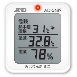 熱中症 みはりん坊ミニ電子計測機器 熱中症指数モニター株式会社エー・アンド・デイ