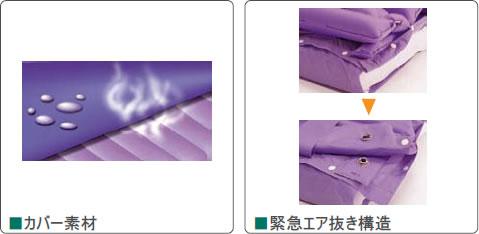 株式会社モルテンプライムDX(85cm幅・専用カバー付)