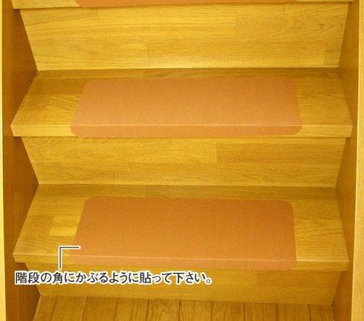 階段用スベリ止めシート株式会社ウィズ