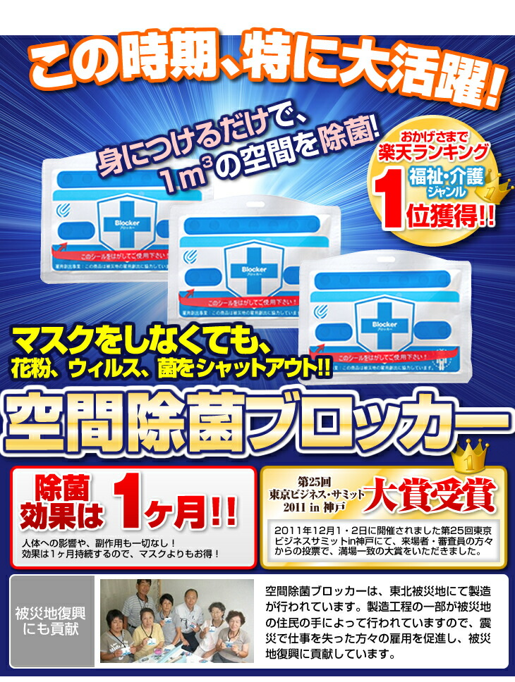 Virus blocker Rakuten ranking receiving a prize エンブロイ Co., Ltd.