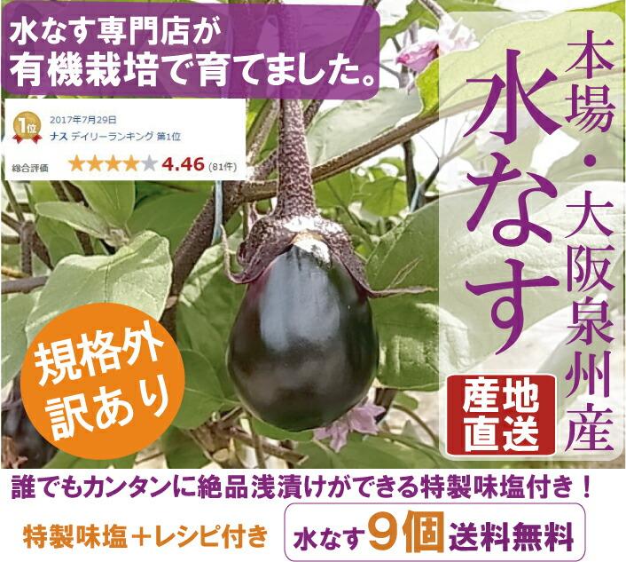 大阪泉州産・有機栽培・水なす