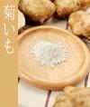 菊芋(キクイモ)パウダー