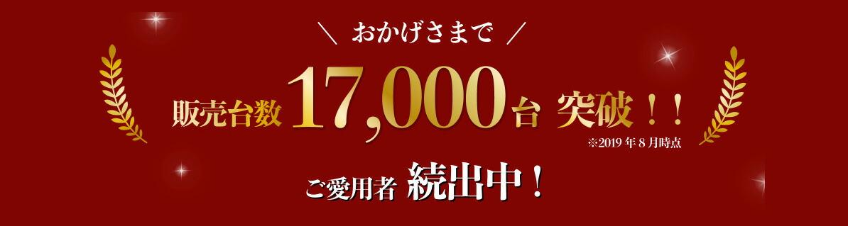 おかげさまで販売台数17,000台突破!!※2019年8月時点 ご愛用者