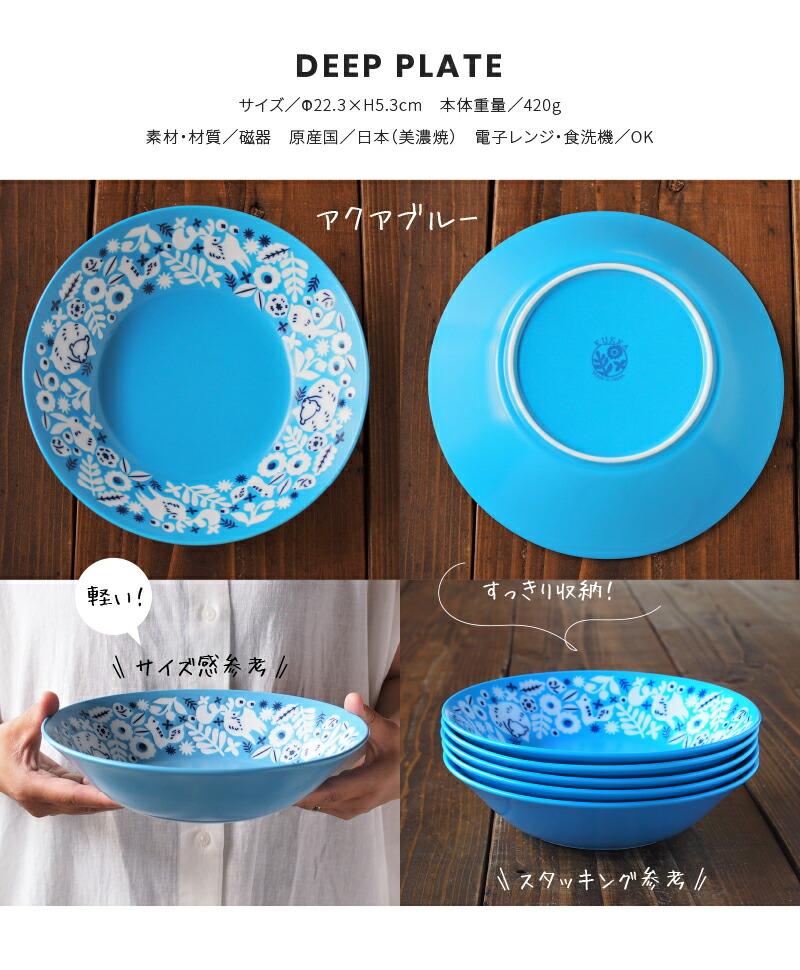 パスタ・カレー皿(深皿)