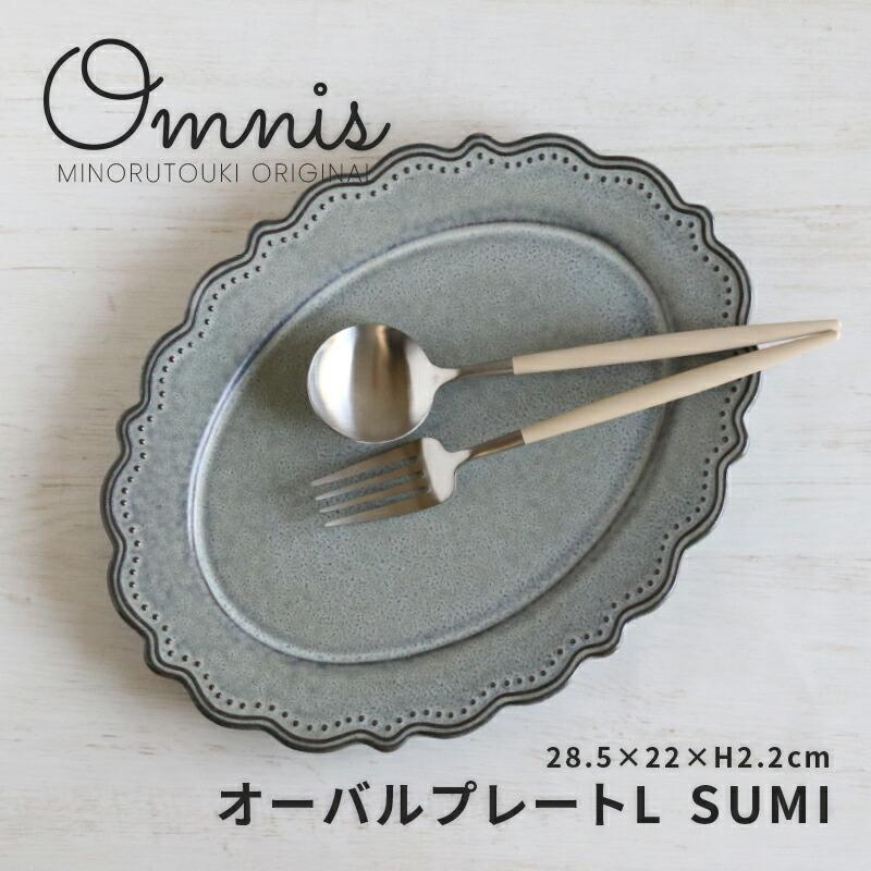 オーバルプレートL(SUMI)