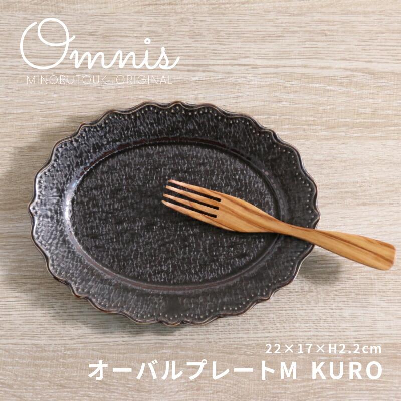 オーバルプレートM(KURO)