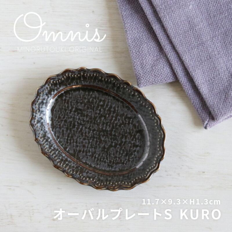 オーバルプレートS(KURO)