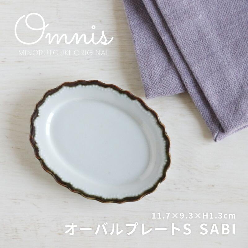 オーバルプレートS(SABI)