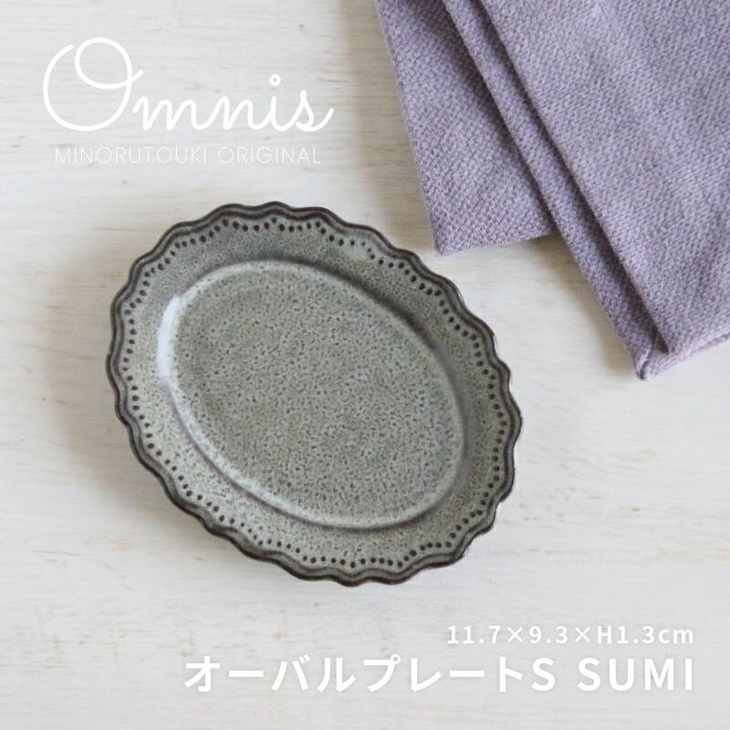 オーバルプレートS(SUMI)