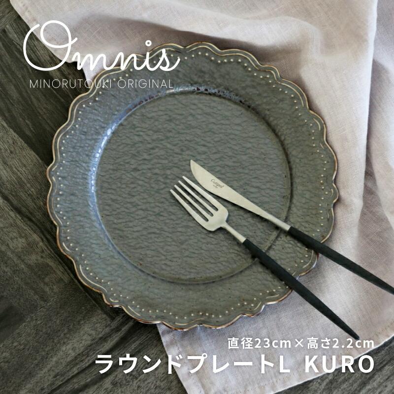 ラウンドプレートL(KURO)