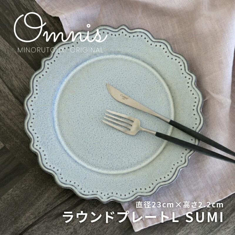 ラウンドプレートL(SUMI)
