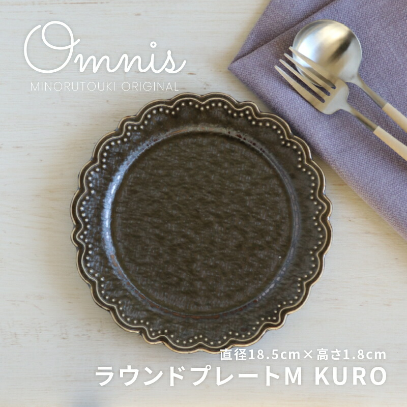 ラウンドプレートM(KURO)
