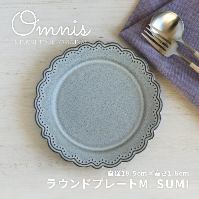 ラウンドプレートM(SUMI)