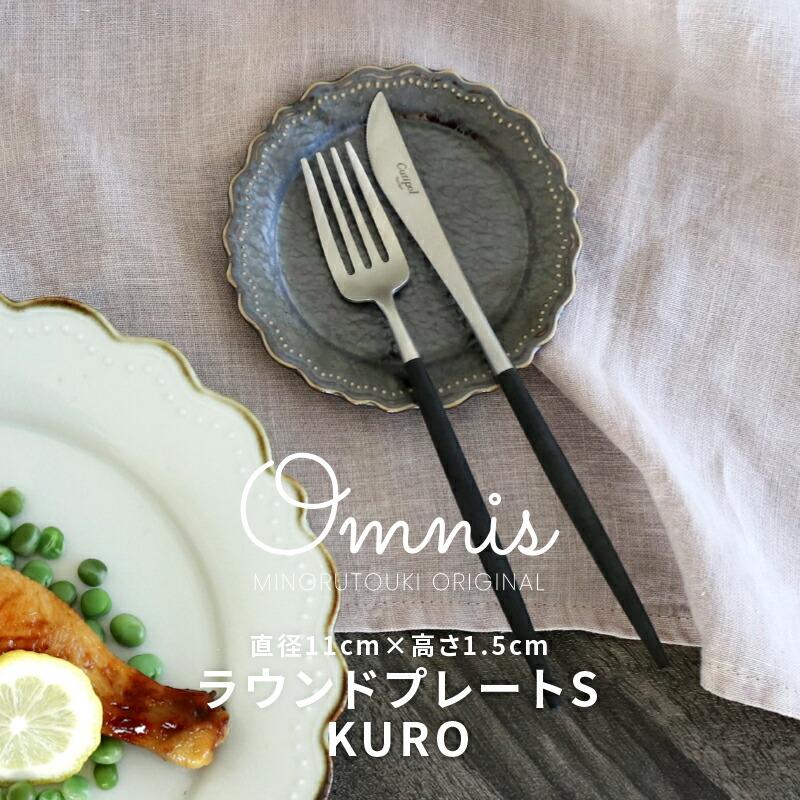 ラウンドプレートS(KURO)