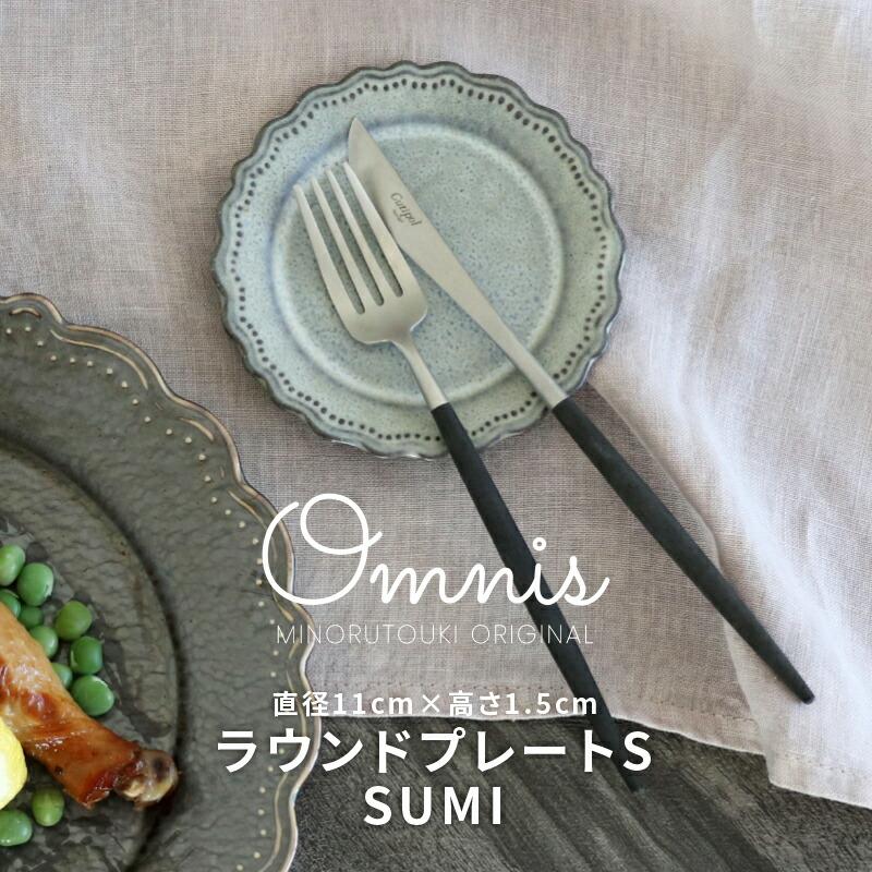 ラウンドプレートS(SUMI)