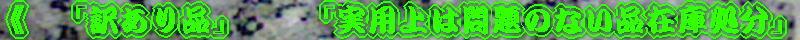 石材・在庫処分品・十和田石・乱形石・御影石・大理石・規格材・タイル・アウトレット