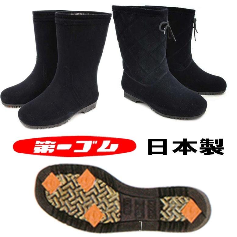 第一ゴム 長靴 防水