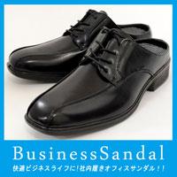 ビジネスサンダル 710