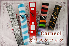 Carneol 時計 グラスクロック
