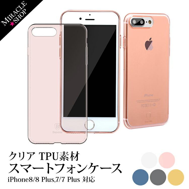 036ccdd6ef ... ケース 無地 ソフト サイドボタンカバー 傷がつきにくい iphone7 plus tpu ケースiPhone7 ケース iPhone7  Plus 高透明 光沢 極薄 TPUケース 耐衝撃 頑丈 保護 ...