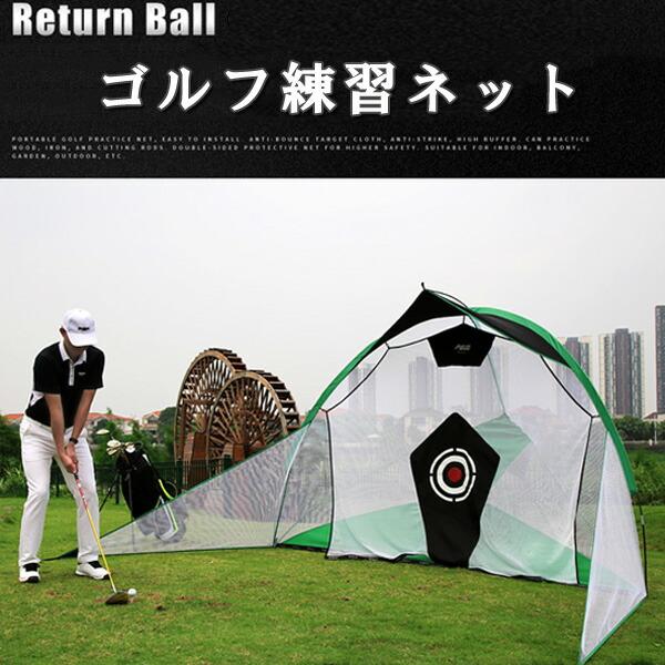 ゴルフネット新作