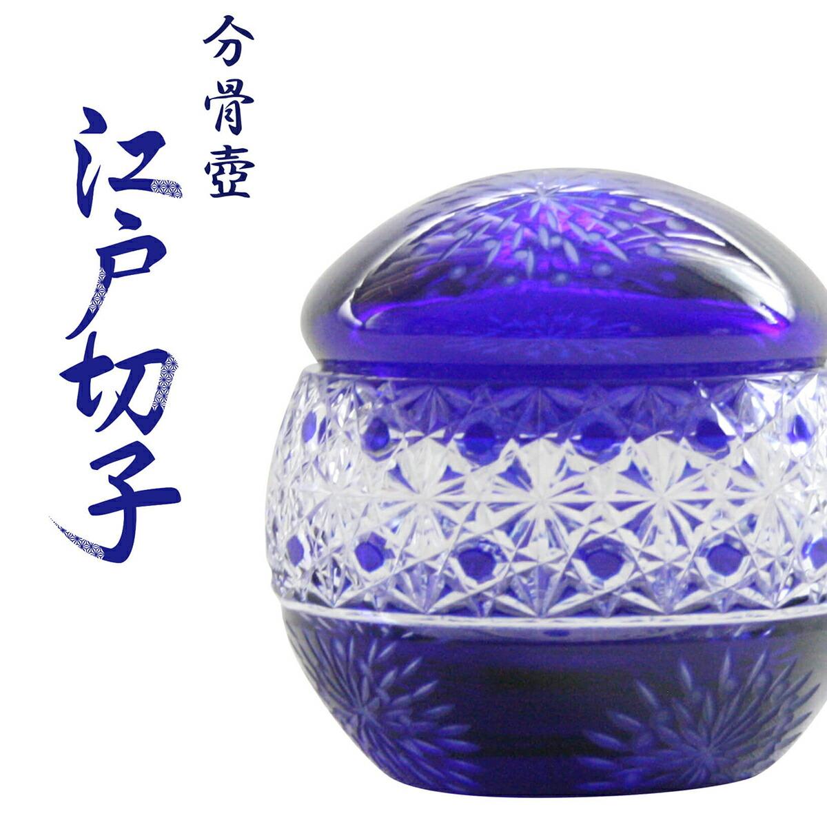 分骨壺の江戸切子